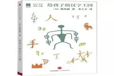 《给孩子的汉字王国》