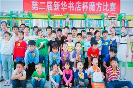 """活动回顾 邯郸市第二届""""新华书店杯""""魔方竞速赛"""