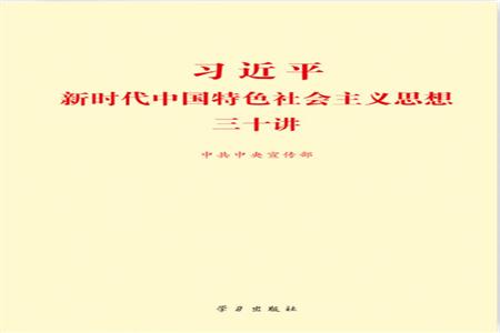 《习近平新时代中国特色社会主义思想三十讲》