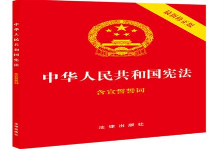《中华人民共和国宪法》