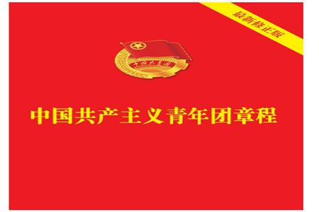 《中国共产主义青年团章程》