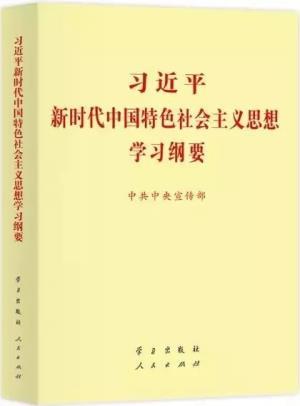 《习近平新时代中国特色社会主义思想学习纲要》