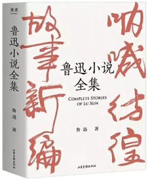 《鲁迅小说全集》