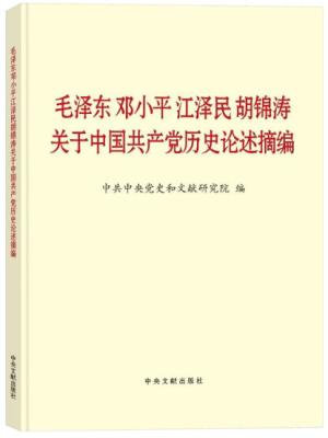 《毛泽东 邓小平 江泽民 胡锦涛关于中国共产党历史论述摘编》
