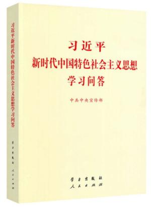 《习近平新时代中国特色社会主义思想学习问答》