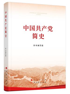 《中国共产党简史》
