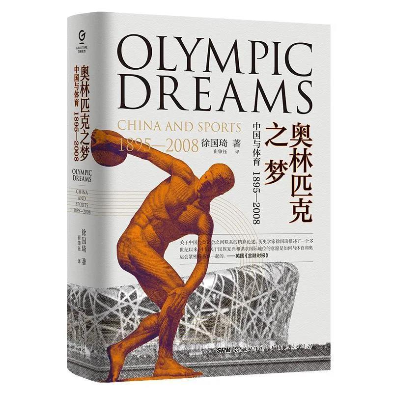 《奥林匹克之梦:中国与体育,1895-2008》