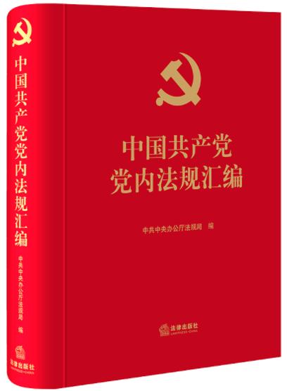 《中国共产党党内法规汇编 》