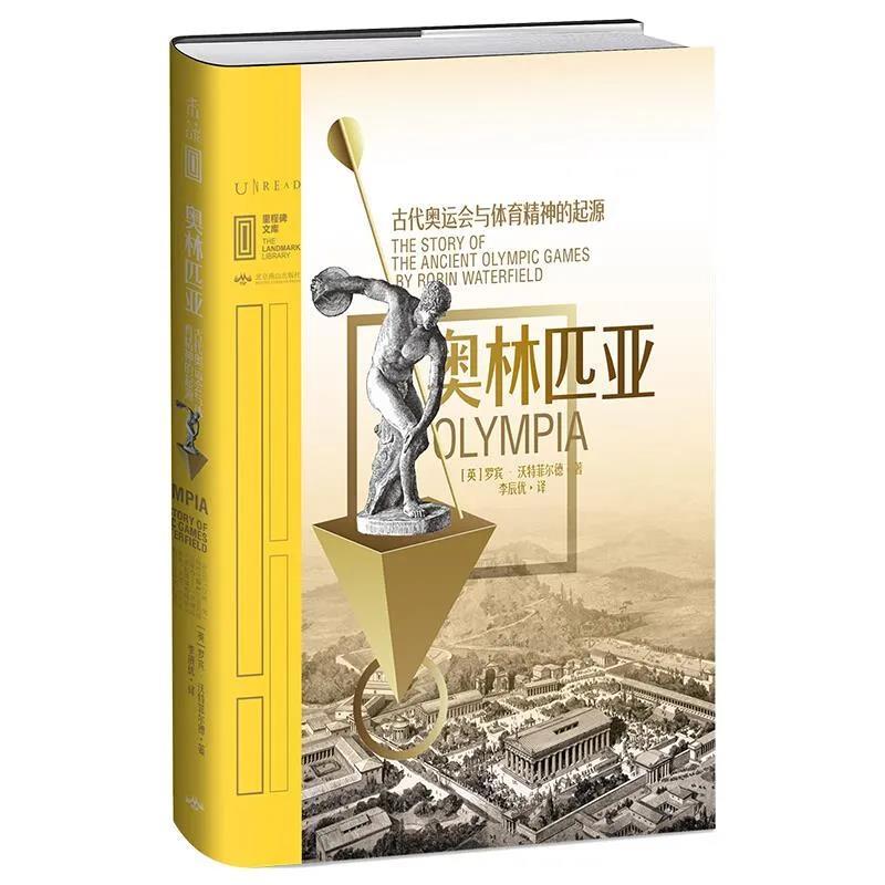 《奥林匹亚:古代奥运会与体育精神的起源》