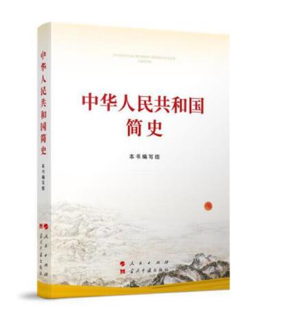 《中华人民共和国简史》